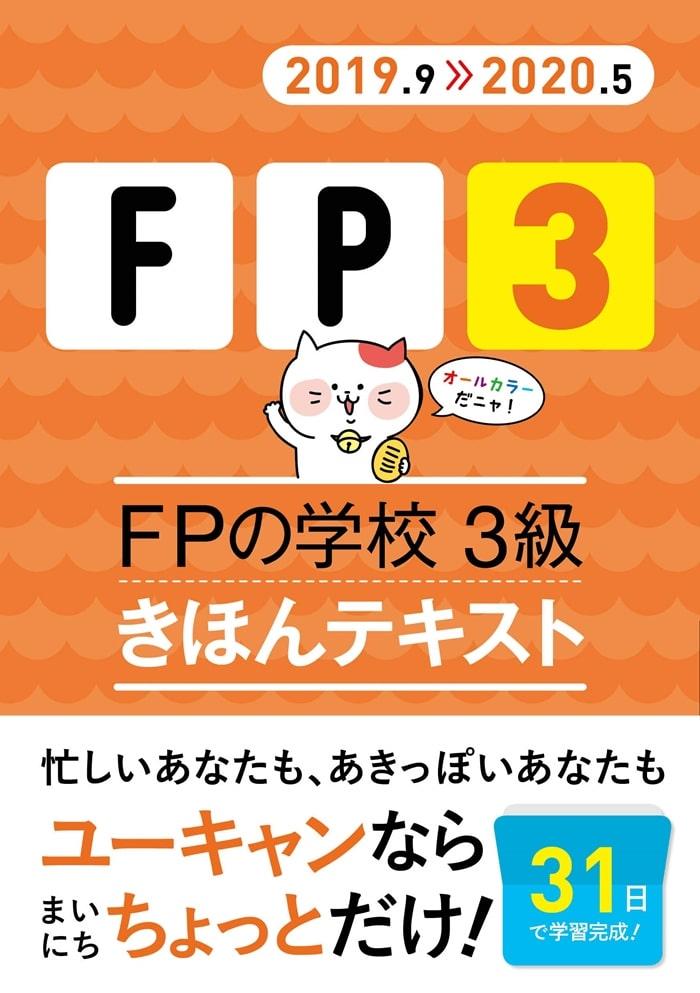 2019~2020年版 FPの学校 3級 きほんテキスト
