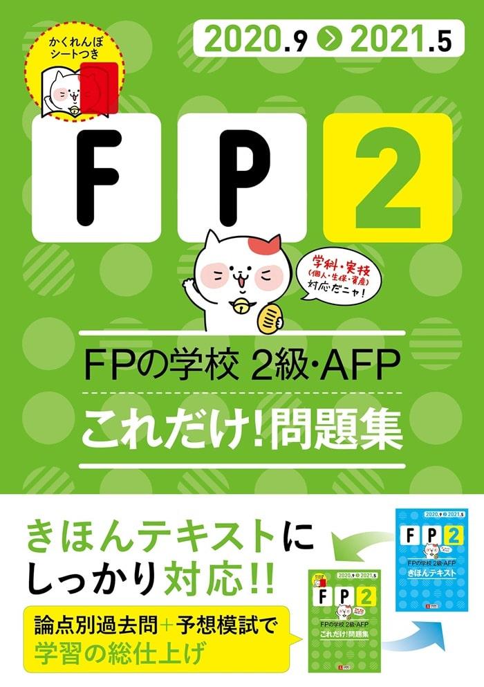 2020~2021年版 FPの学校 2級・AFP これだけ!問題集