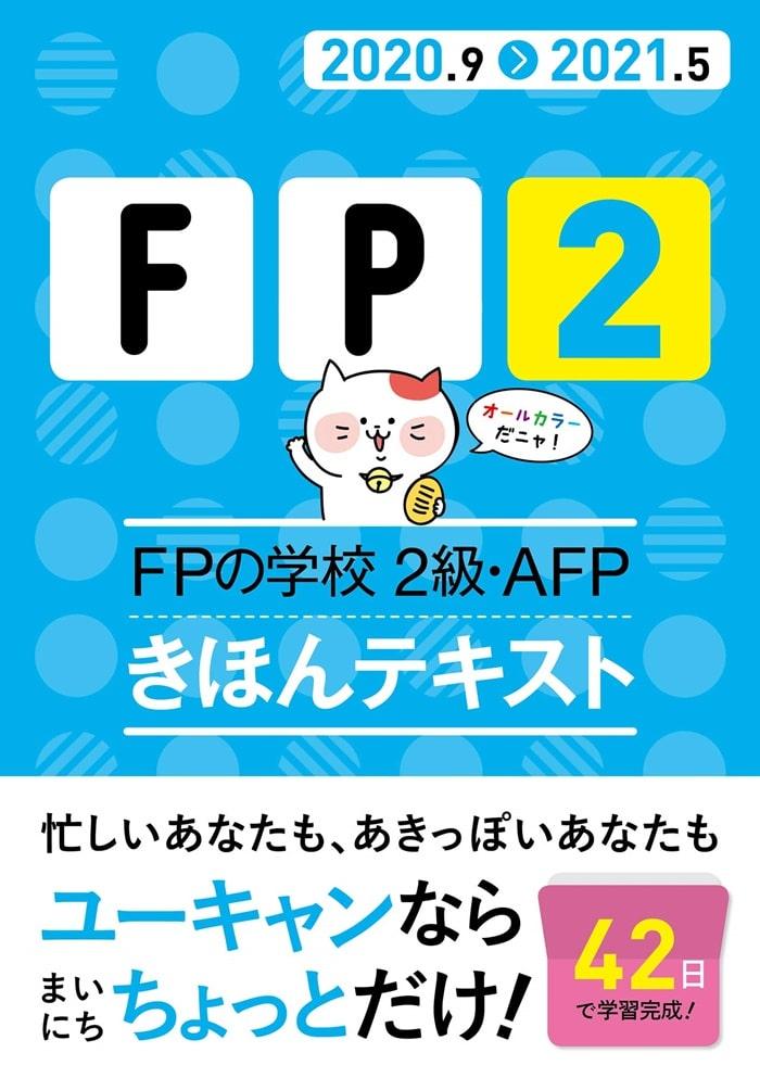 2020~2021年版 FPの学校 2級・AFP きほんテキスト