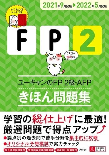 '21~'22年版 ユーキャンのFP2級・AFP きほん問題集