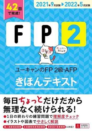 '21~'22年版 ユーキャンのFP2級・AFP きほんテキスト