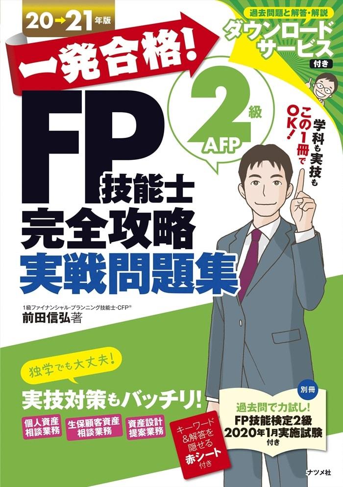 一発合格!FP技能士2級AFP完全攻略実戦問題集20-21年版
