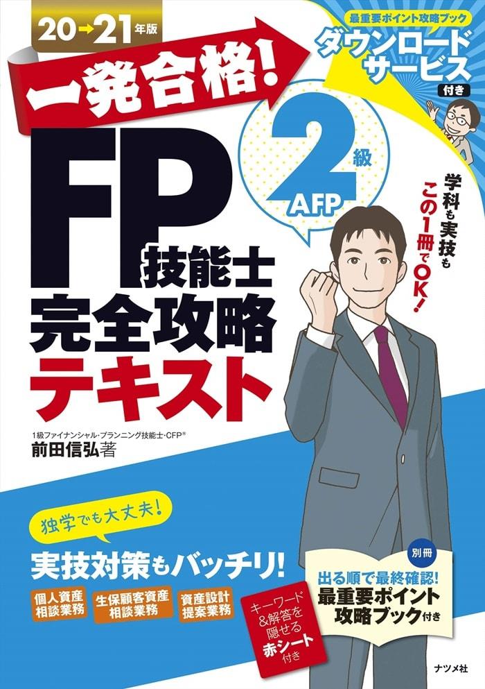 一発合格!FP技能士2級AFP完全攻略テキスト20-21年版