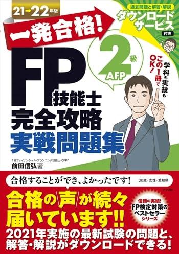 一発合格! FP技能士2級AFP完全攻略実戦問題集21-22年版
