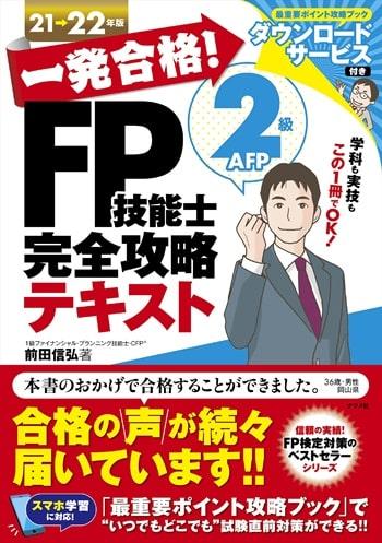 一発合格! FP技能士2級AFP完全攻略テキスト21-22年版