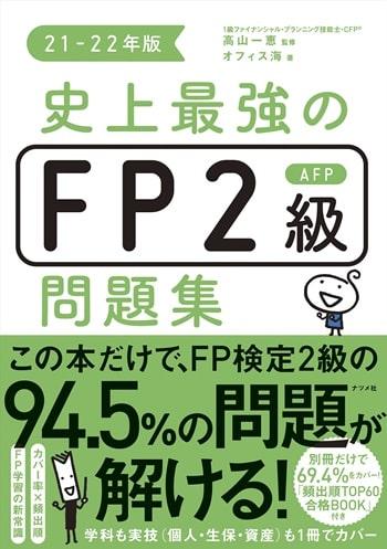 史上最強のFP2級AFP問題集 21-22年版