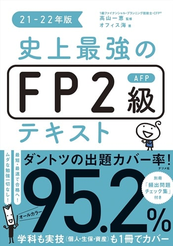 史上最強のFP2級AFPテキスト 21-22年版
