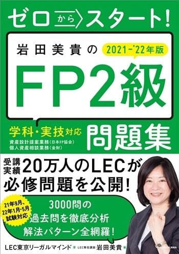 ゼロからスタート! 岩田美貴のFP2級問題集 2021-2022年版