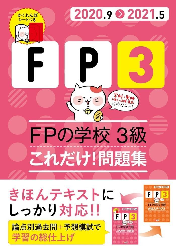20-21年版 FPの学校 3級 これだけ! 問題集