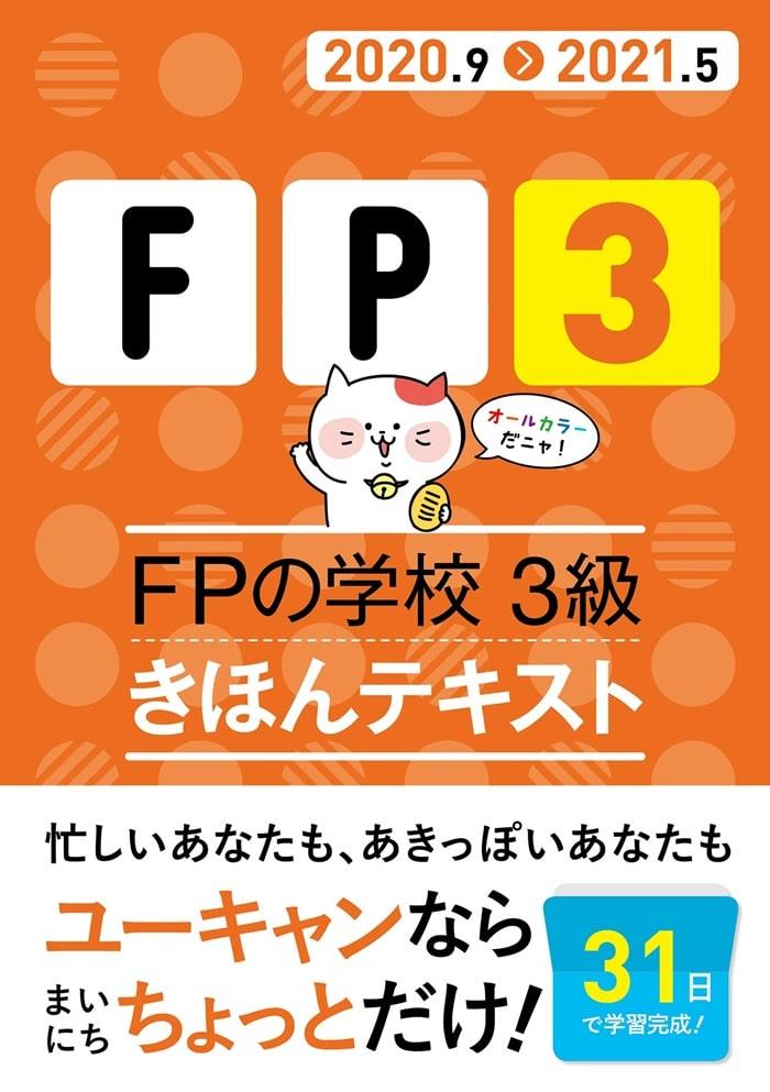 20-21年版 FPの学校 3級 きほんテキスト