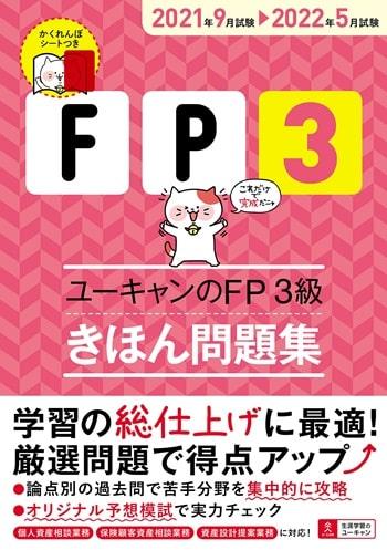 '21~'22年版 ユーキャンのFP3級 きほん問題集