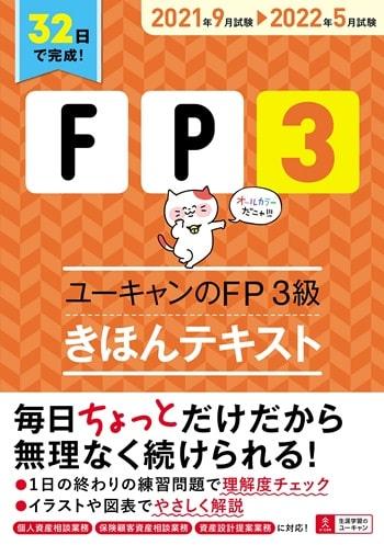'21~'22年版 ユーキャンのFP3級 きほんテキスト