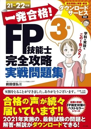 一発合格! FP技能士3級完全攻略実戦問題集21-22年版
