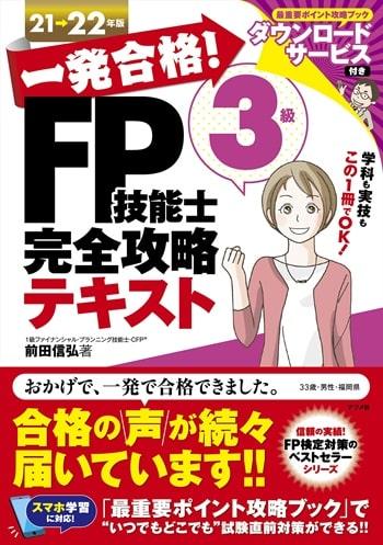 一発合格!FP技能士3級完全攻略テキスト21-22年版