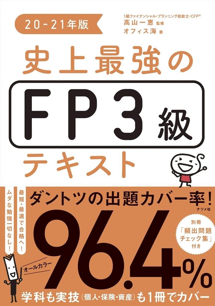 史上最強のFP3級テキスト 20-21年版