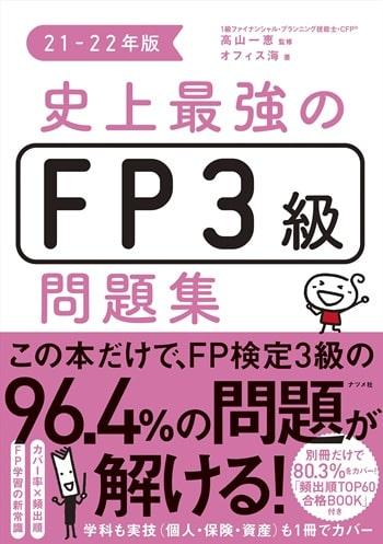 史上最強のFP3級問題集 21-22年版