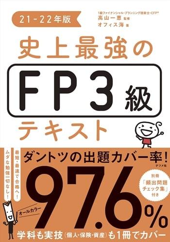 史上最強のFP3級テキスト 21-22年版