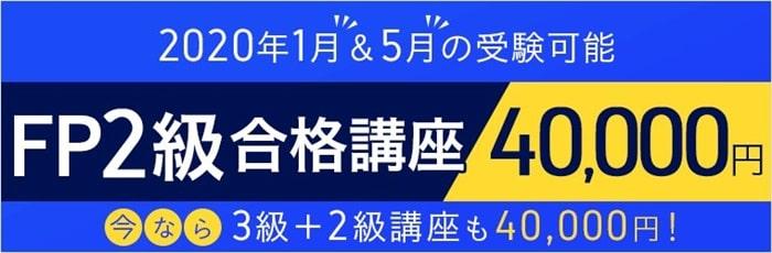 アガルートのFP通信講座割引キャンペーン