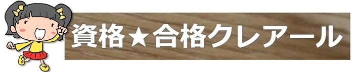 クレアールのファイナンシャルプランナー講座公式サイト