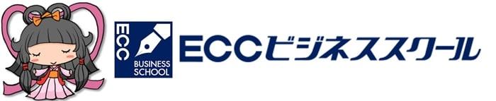 ECCビジネススクール、ファイナンシャルプランナー講座公式サイト