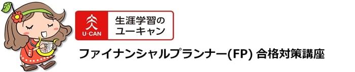 ユーキャンのFP通信講座公式サイト