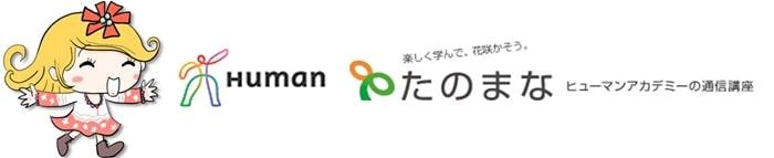 ヒューマンアカデミーのFP通信講座公式サイト