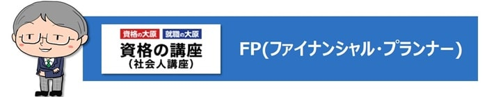 資格の大原、ファイナンシャル・プランナー講座公式サイト