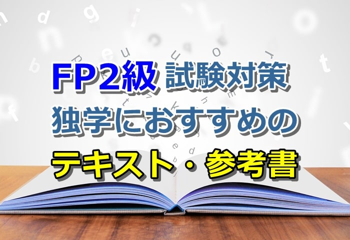 FP2級試験対策、独学におすすめのテキストのランキング