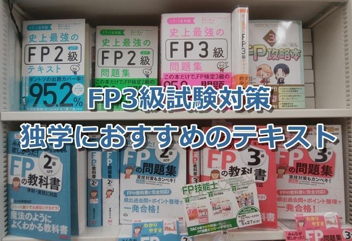 FP3級試験対策、独学におすすめのテキスト(参考書)の評判・口コミ