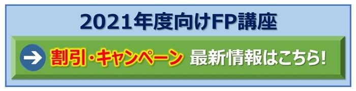 FP通信講座割引・キャンペーン情報