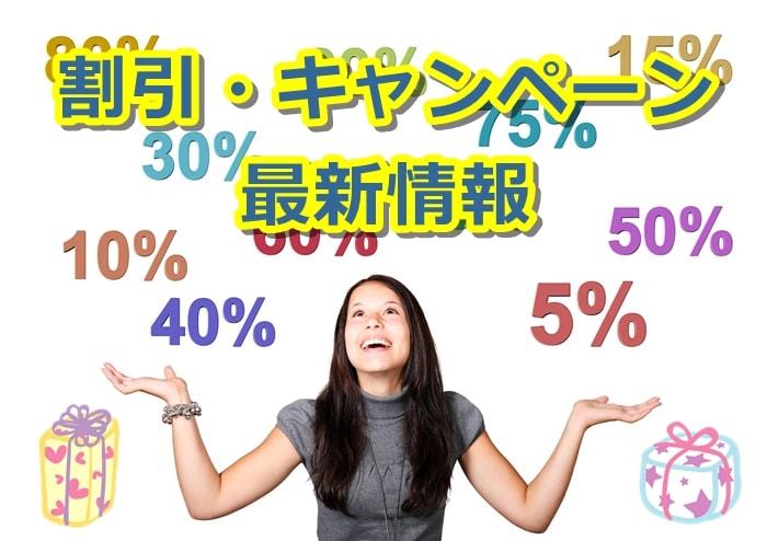 ファイナンシャルプランナー通信講座の割引・キャンペーン情報最新版