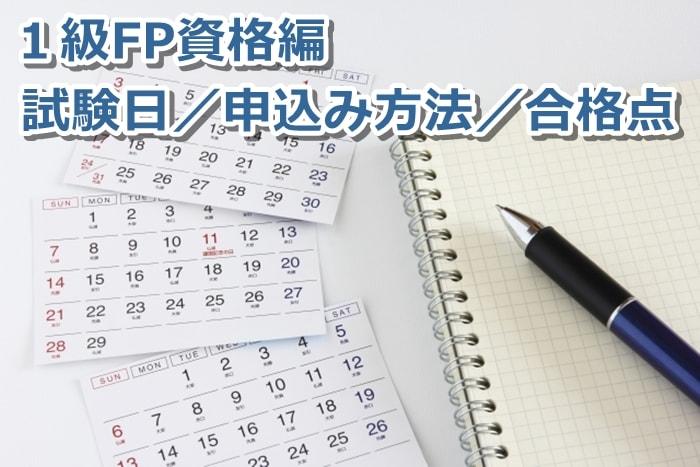 1級ファイナンシャル・プランナー資格の試験日・申込み方法・合格点情報