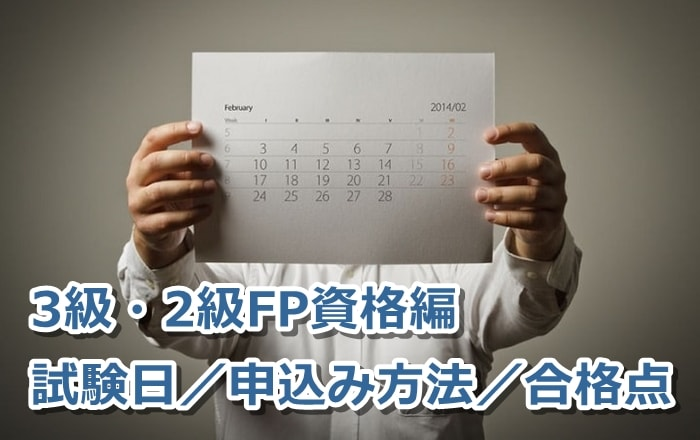 3級及び2級FP資格の試験日・申込み方法・合格点