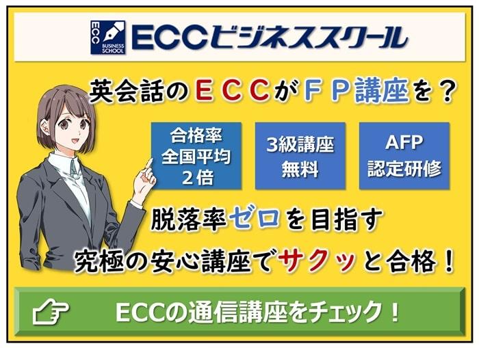 ECCビジネススクール