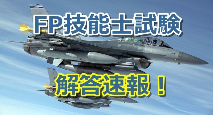 2021/01/24(日) FP技能士試験解答速報