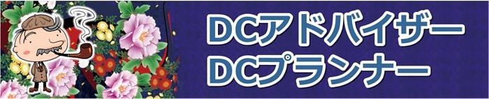 ダブルライセンス、Cアドバイザー・DCプランナー