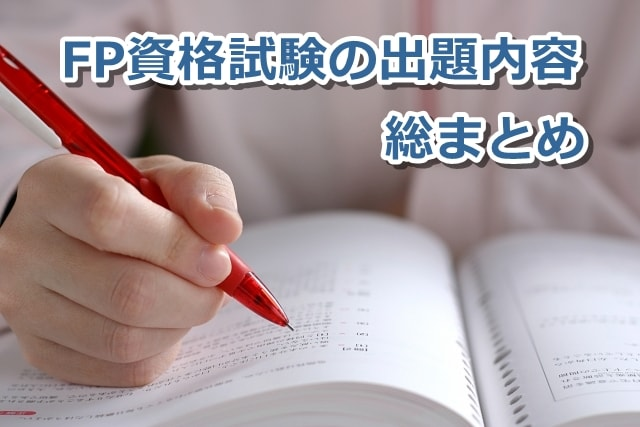 ファイナンシャルプランナー資格試験の出題内容