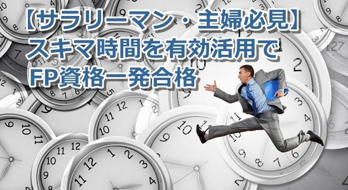 サラリーマン・主婦必見、スキマ時間を有効活用でFP資格一発合格