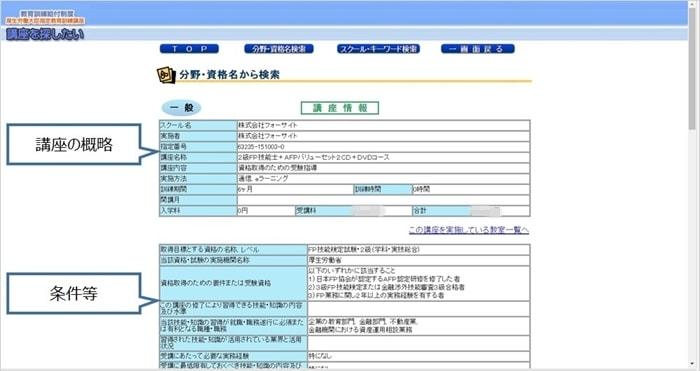 教育訓練給付制度の指定講座の詳細