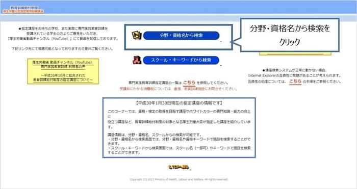 教育訓練給付制度の検索システムのトップページ