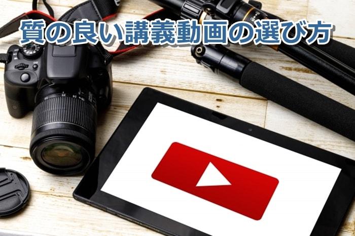 FP資格講座、質の良い講義動画の選び方のコツ