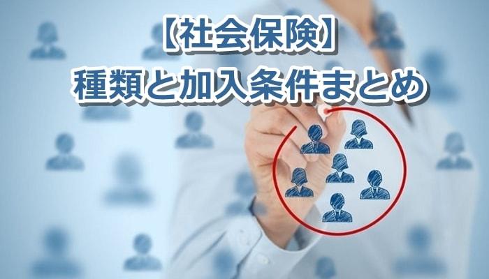 FP資格の基礎、社会保険の種類と加入条件まとめ