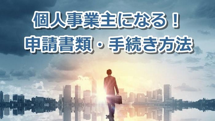 FP資格で個人事業主になるための申請書類・手続き方法
