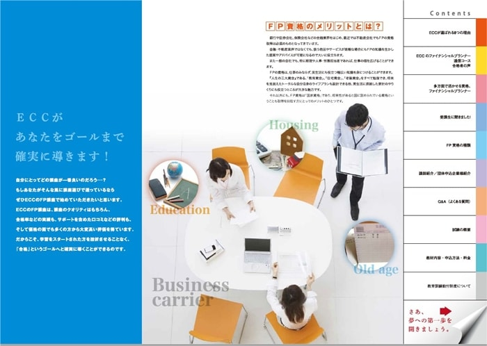 ECCビジネススクールのFP通信講座、パンフレット