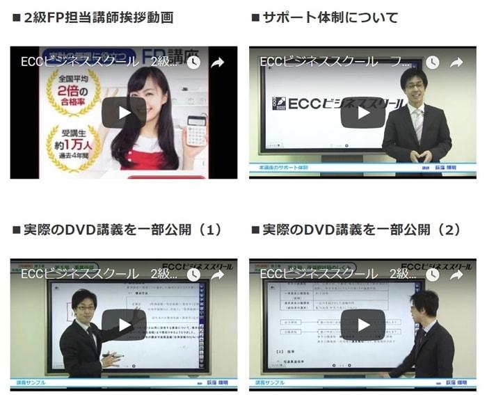 講義動画の無料サンプル視聴