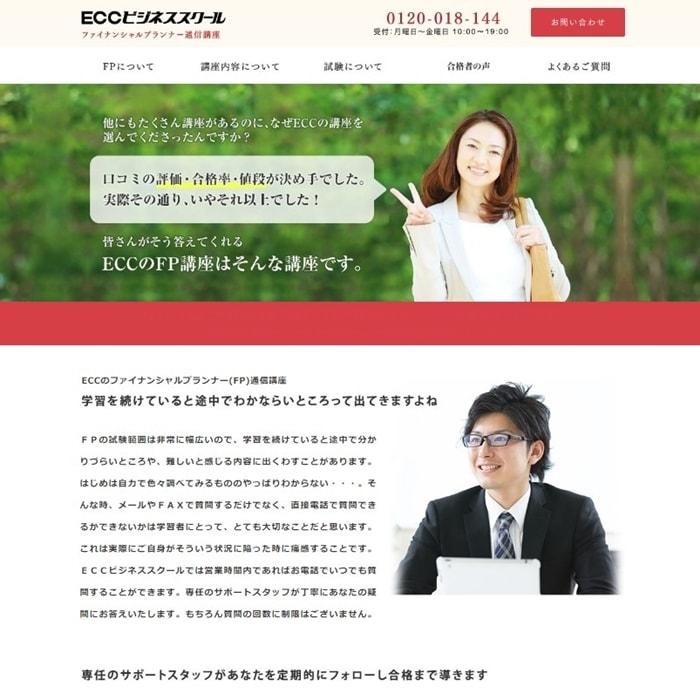 人気No.2FP通信講座ECCビジネススクール