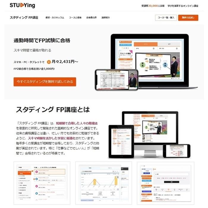 スタディングの公式ホームページ