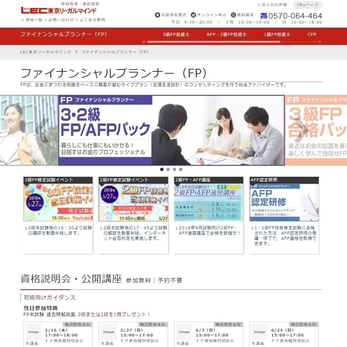 LEC(れっく)、FP技能士試験解答速報特設サイト