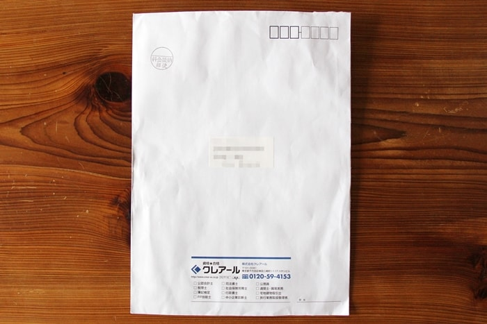 資料請求の封筒