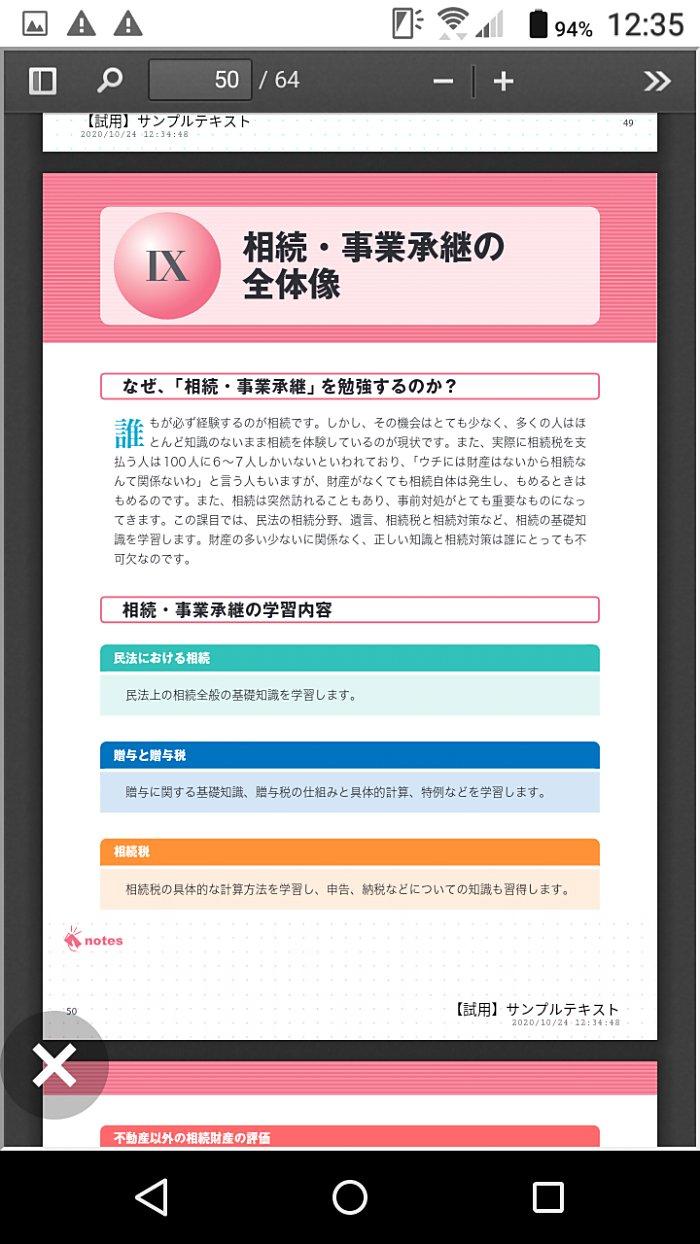 フォーサイトはデジタルテキストのダウンロードが可能